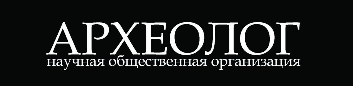 ЛОНОО «Археолог»